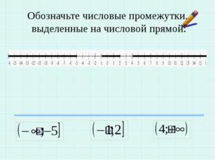 Обозначьте числовые промежутки, выделенные на числовой прямой: