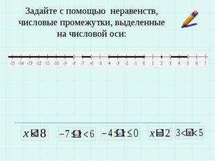 Задайте с помощью неравенств, числовые промежутки, выделенные на числовой оси: