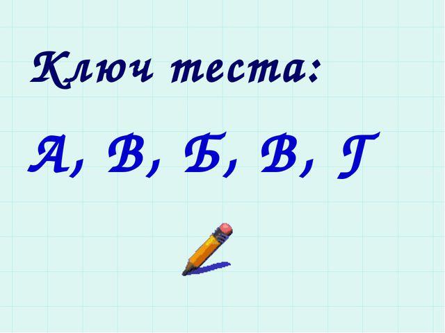 Ключ теста: А, В, Б, В, Г