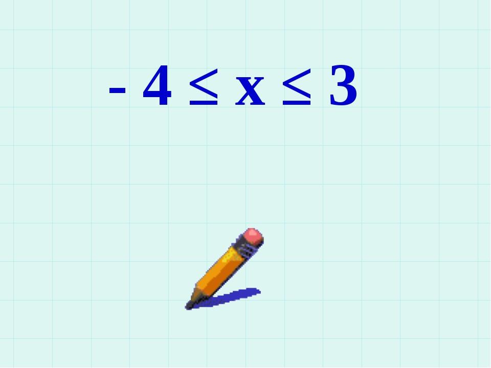 - 4 ≤ х ≤ 3