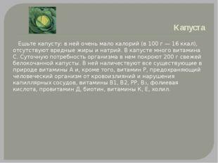 Капуста Ешьте капусту: в ней очень мало калорий (в 100 г — 16 ккал), отсутств