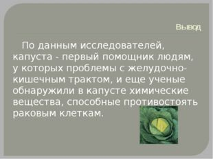 Вывод По данным исследователей, капуста - первый помощник людям, у которых пр