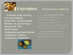 Картофель Полезные советы Ученые подсчитали, что картофель помогает в излечен