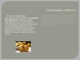 Полезные советы 8. Очень эффективны картофельные компрессы при лечении язв и