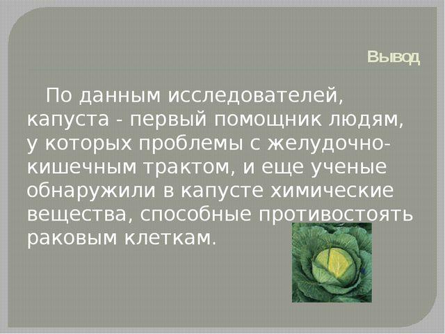Вывод По данным исследователей, капуста - первый помощник людям, у которых пр...