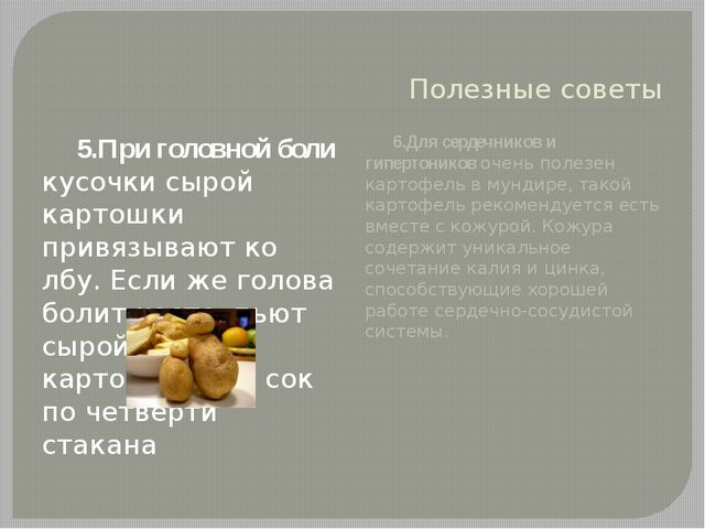 Полезные советы 5.При головной боли кусочки сырой картошки привязывают ко лбу...