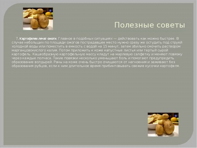 Полезные советы 7. Картофелем лечат ожоги. Главное в подобных ситуациях — дей...
