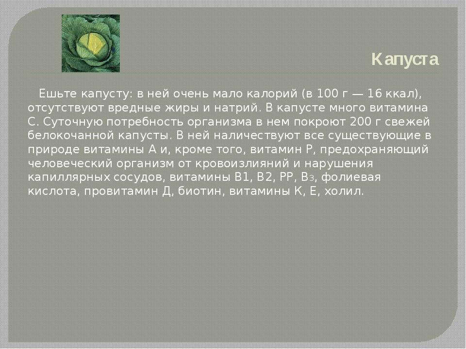 Капуста Ешьте капусту: в ней очень мало калорий (в 100 г — 16 ккал), отсутств...