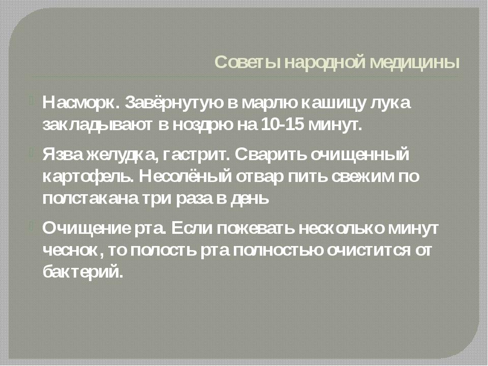 Советы народной медицины Насморк. Завёрнутую в марлю кашицу лука закладывают...