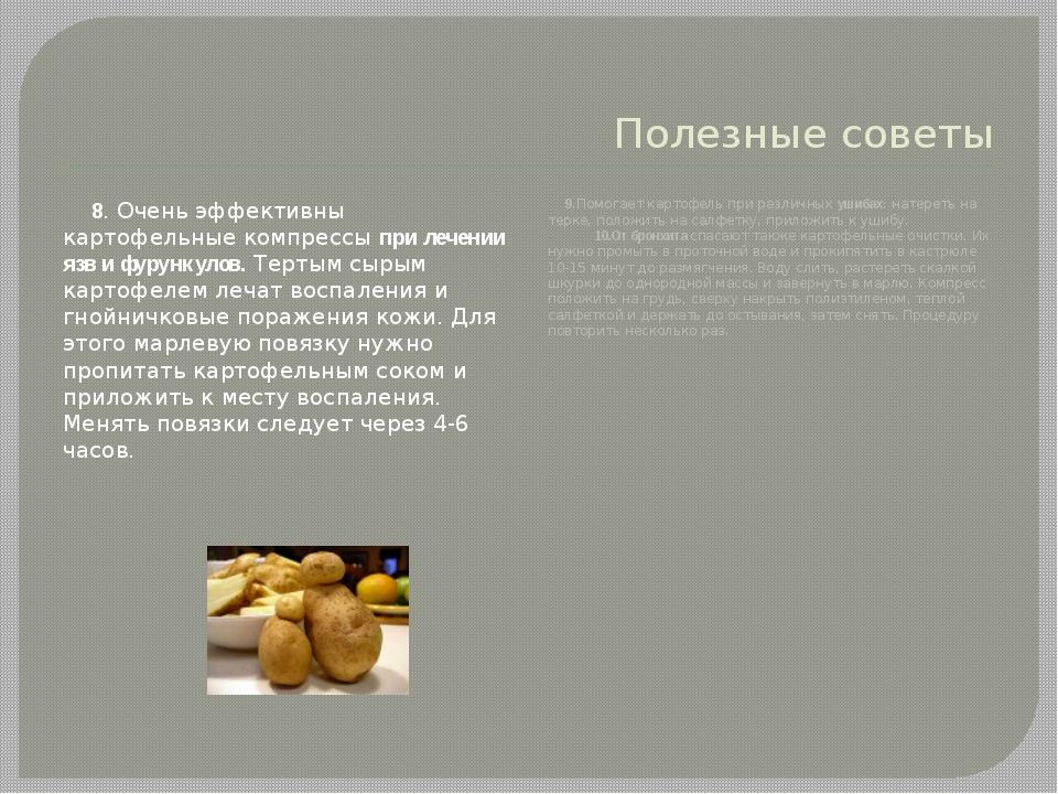 Полезные советы 8. Очень эффективны картофельные компрессы при лечении язв и...