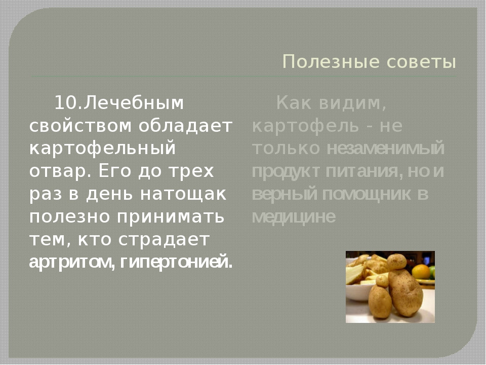 Полезные советы 10.Лечебным свойством обладает картофельный отвар. Его до тре...