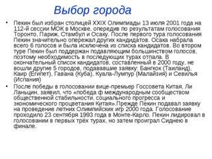 Выбор города Пекин был избран столицей XXIX Олимпиады 13 июля 2001 года на 11