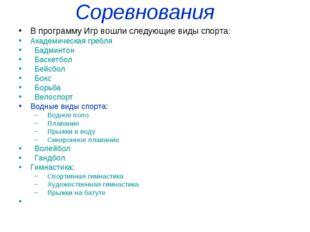 Соревнования В программу Игр вошли следующие виды спорта: Академическая гребл