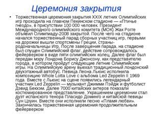 Церемония закрытия Торжественная церемония закрытия XXIX летних Олимпийских и