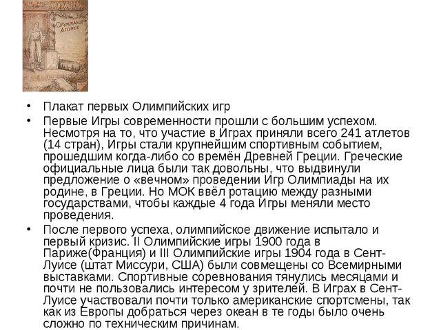 Плакат первых Олимпийских игр Первые Игры современности прошли с большим успе...