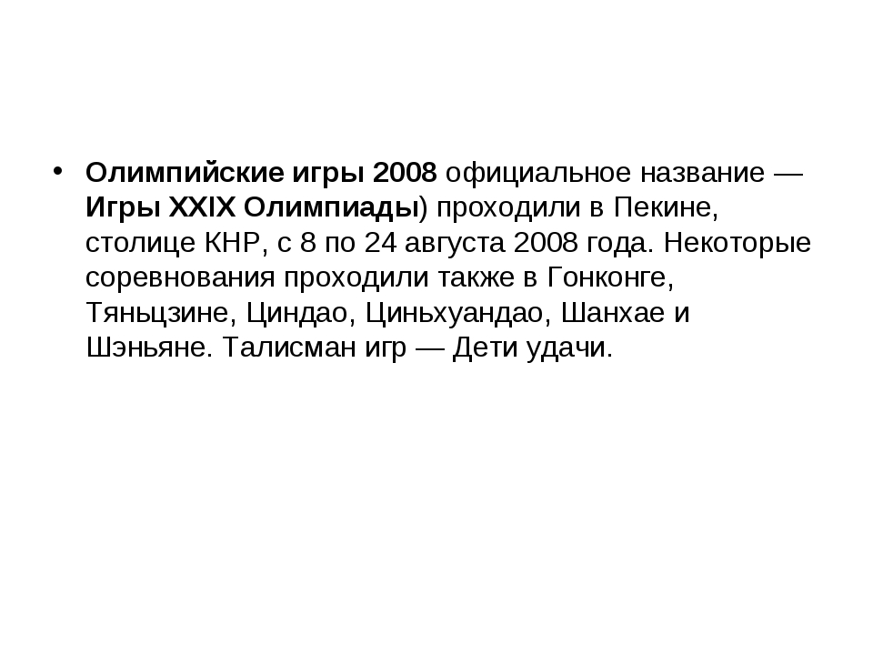 Олимпийские игры 2008 официальное название— Игры XXIX Олимпиады) проходили...