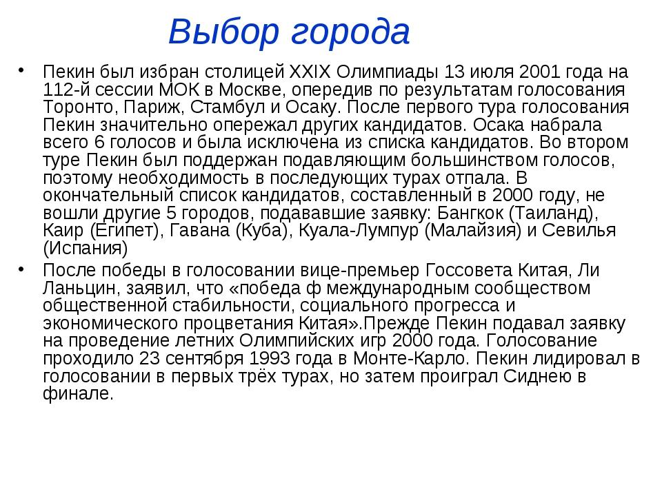 Выбор города Пекин был избран столицей XXIX Олимпиады 13 июля 2001 года на 11...
