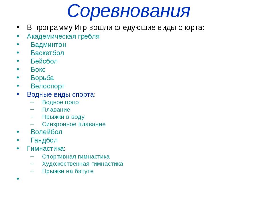 Соревнования В программу Игр вошли следующие виды спорта: Академическая гребл...