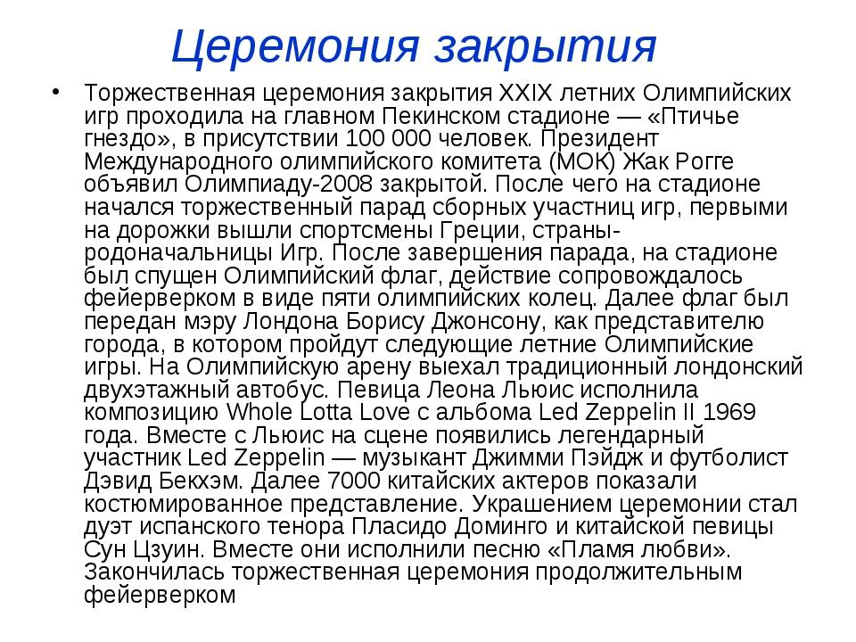 Церемония закрытия Торжественная церемония закрытия XXIX летних Олимпийских и...