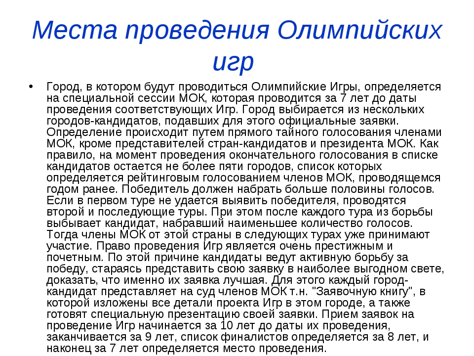 Места проведения Олимпийских игр Город, в котором будут проводиться Олимпийск...