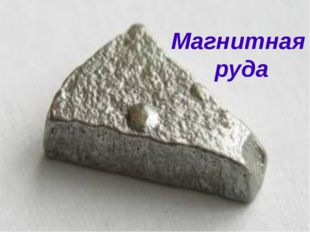 Курская магнитная аномалия Магнитная руда