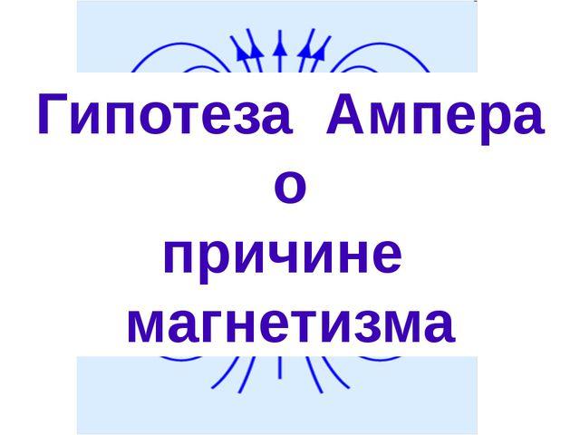 Гипотеза Ампера о причине магнетизма