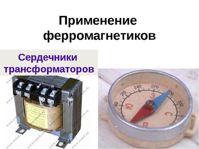Применение ферромагнетиков Сердечники трансформаторов