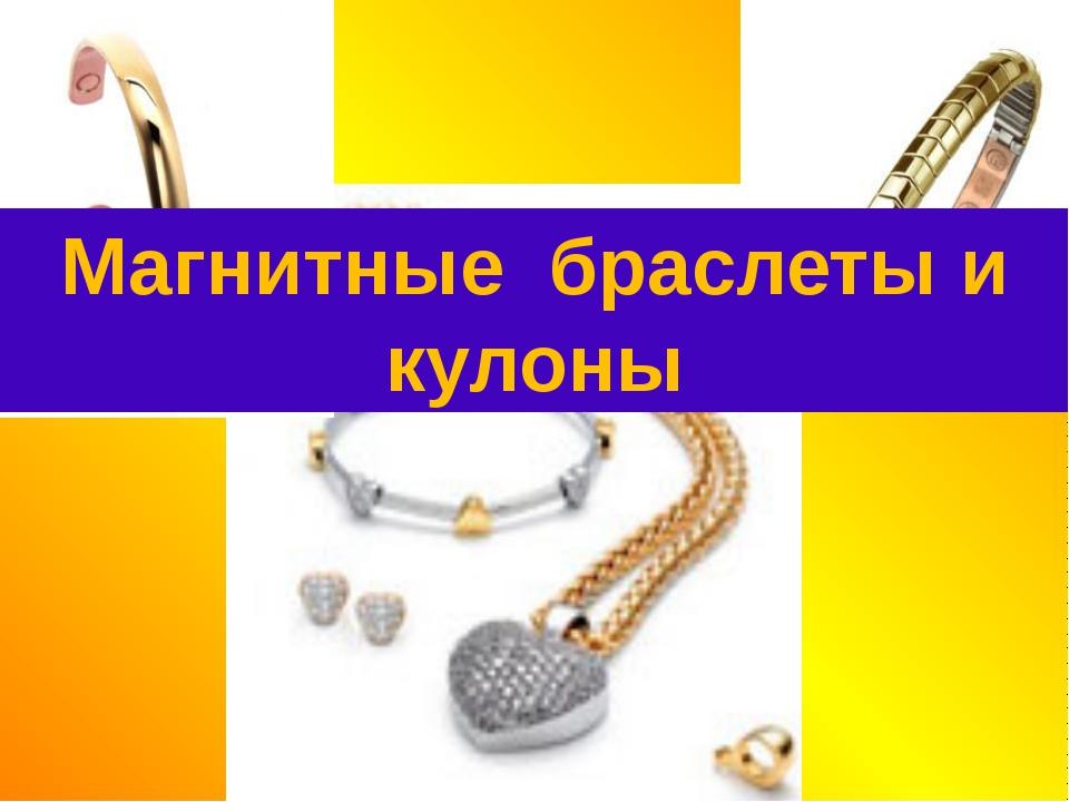 Магнитные браслеты и кулоны