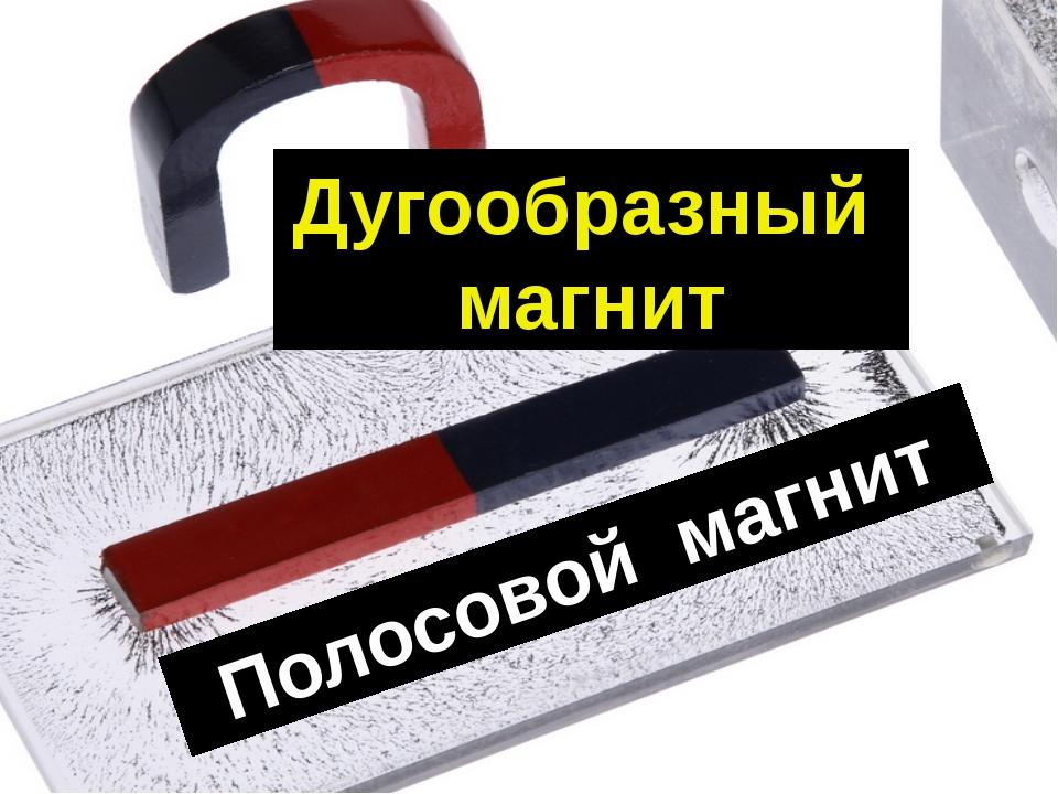 Полосовой магнит Дугообразный магнит