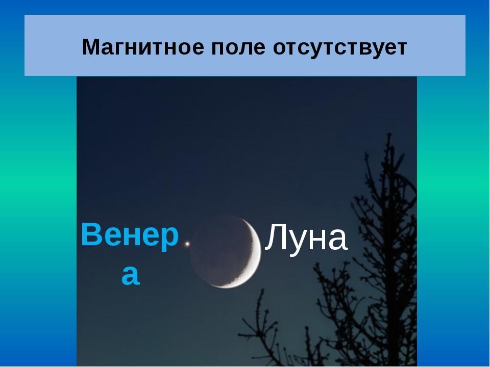Магнитное поле отсутствует Луна Венера