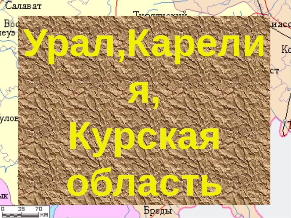 Урал,Карелия, Курская область