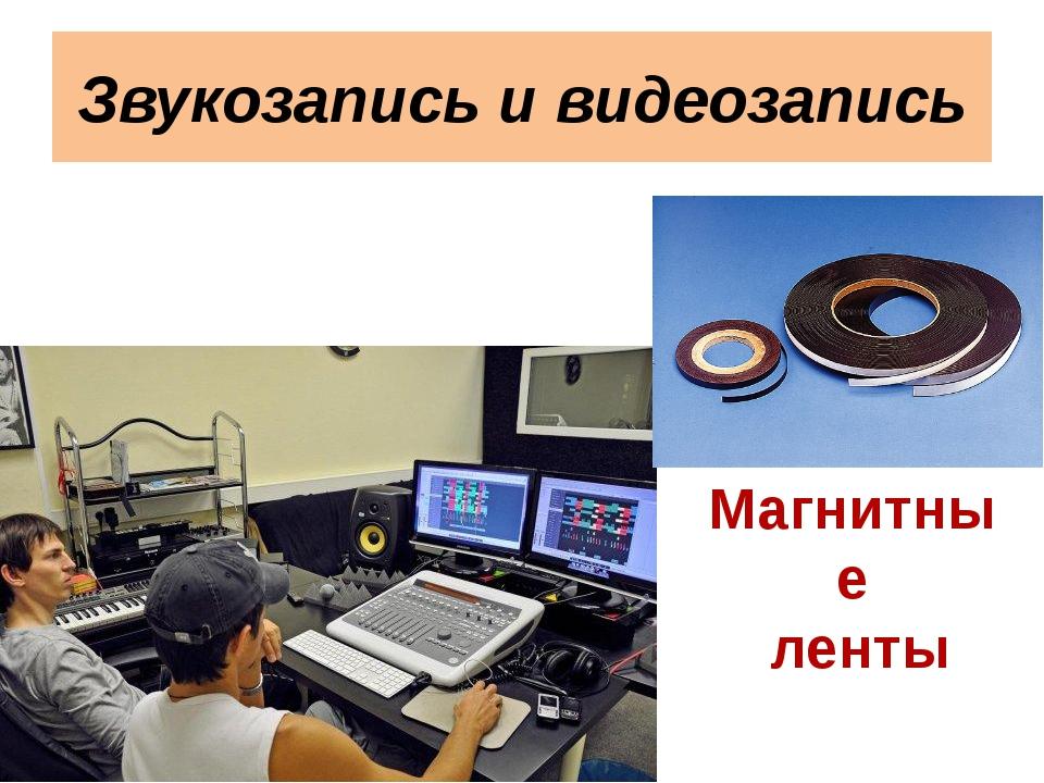 Звукозапись и видеозапись Магнитные ленты