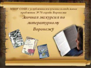 МБОУ СОШ с углубленным изучением отдельных предметов № 78 города Воронежа Зао