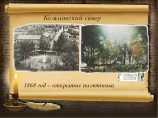 1868 год – открытие памятника Кольцовский сквер