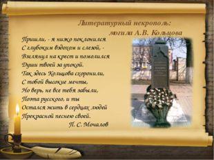 Литературный некрополь: могила А.В. Кольцова Пришли, - я низко поклонился С г