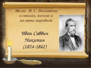 Жизнь И. С. Никитина в стихах, песнях и памяти народной Иван Саввич Никитин (