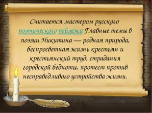 Считается мастером русского поэтического пейзажа Главные темы в поэзии Никити