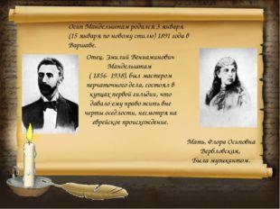 Отец, Эмилий Вениаминович Мандельштам ( 1856- 1938), был мастером перчаточног