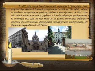 В 1897 году семья Мандельштамов переехала в Петербург. Осип получил образова