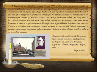 В Воронеже он отбывает ссылку до мая 1937, живет почти нищенски, сперва на м