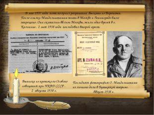 Выписка из протокола Особого совещания при НКВД СССР . 2 августа 1938 г. Посл