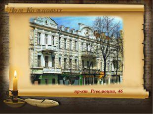 пр-кт Революции, 46 Дом Кольцовых