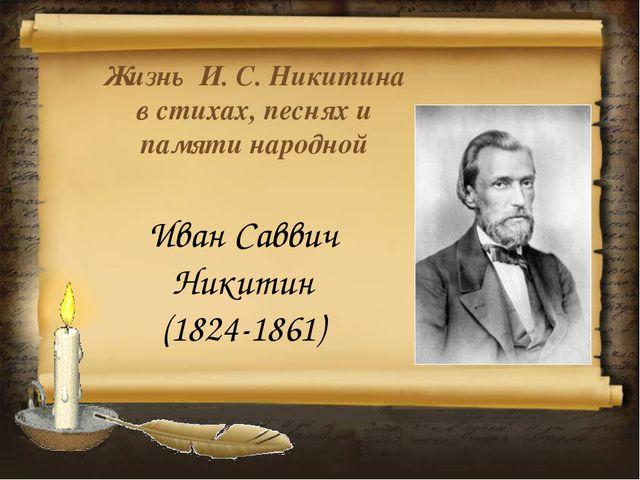 Жизнь И. С. Никитина в стихах, песнях и памяти народной Иван Саввич Никитин (...