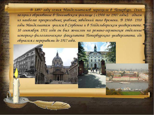 В 1897 году семья Мандельштамов переехала в Петербург. Осип получил образова...