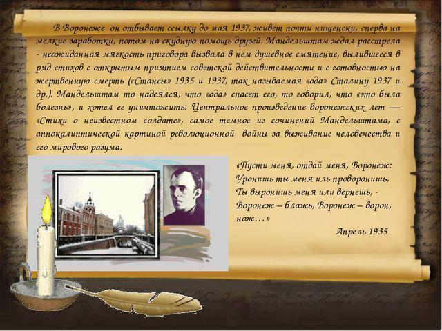В Воронеже он отбывает ссылку до мая 1937, живет почти нищенски, сперва на м...