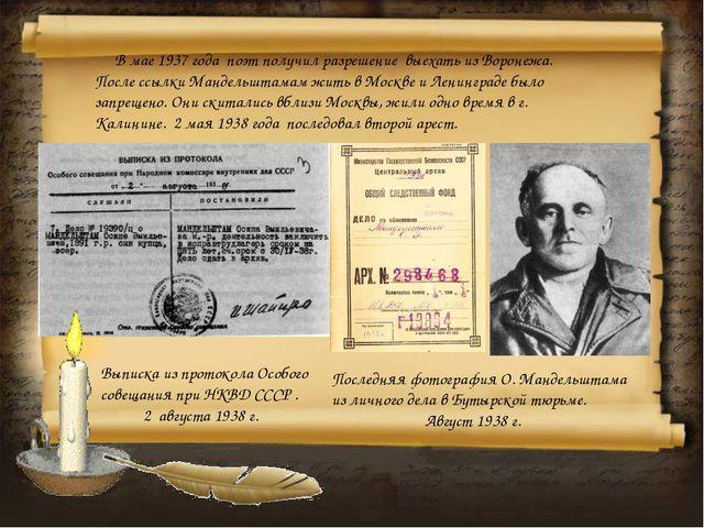 Выписка из протокола Особого совещания при НКВД СССР . 2 августа 1938 г. Посл...