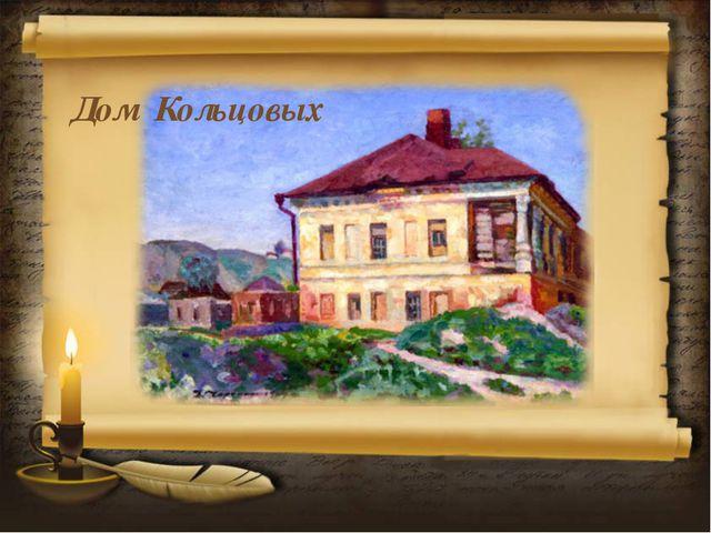 Дом Кольцовых