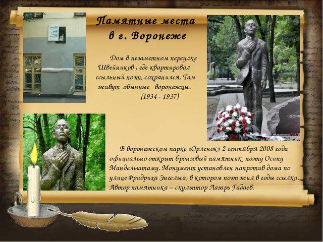 Памятные места в г. Воронеже Дом в незаметном переулке Швейников , где кварти...