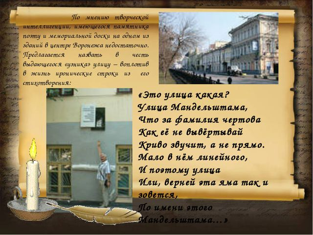По мнению творческой интеллигенции, имеющегося памятника поэту и мемориально...