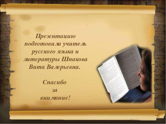 Презентацию подготовила учитель русского языка и литературы Шпакова Вита Вале...